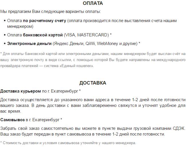 oplata_dostavka_eburg
